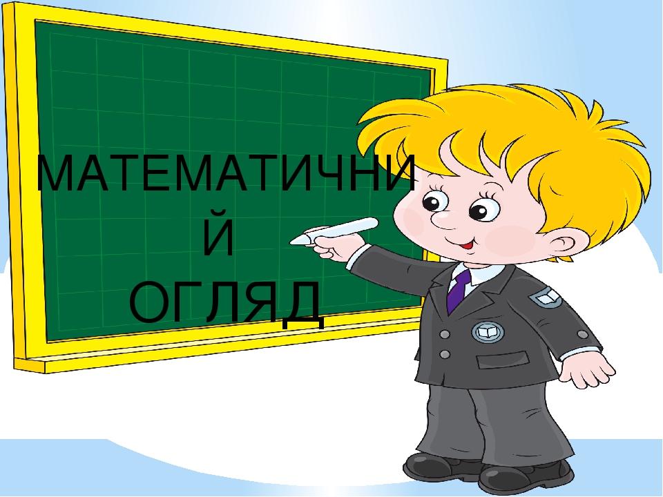 МАТЕМАТИЧНИЙ ОГЛЯД