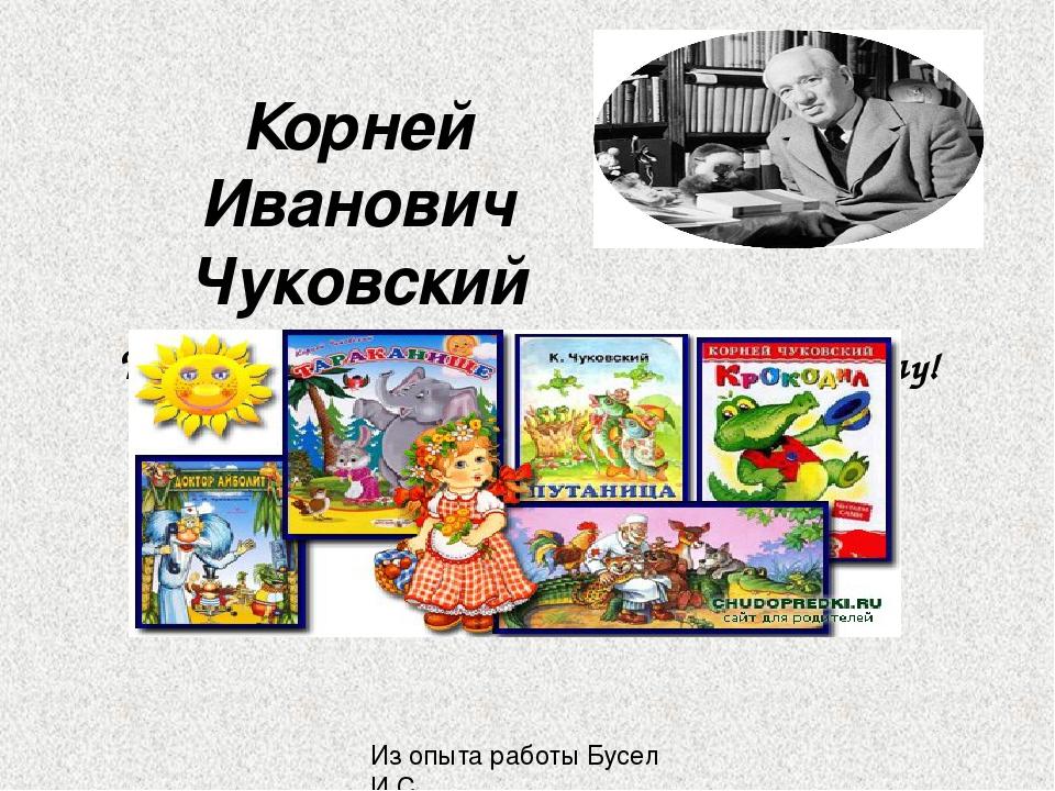 Корней Иванович Чуковский Итак, мы отправляемся в страну Чукоккалу! И скажу вам по секрету, в этой стране уже побывали ваши бабушки и дедушки, мамы...