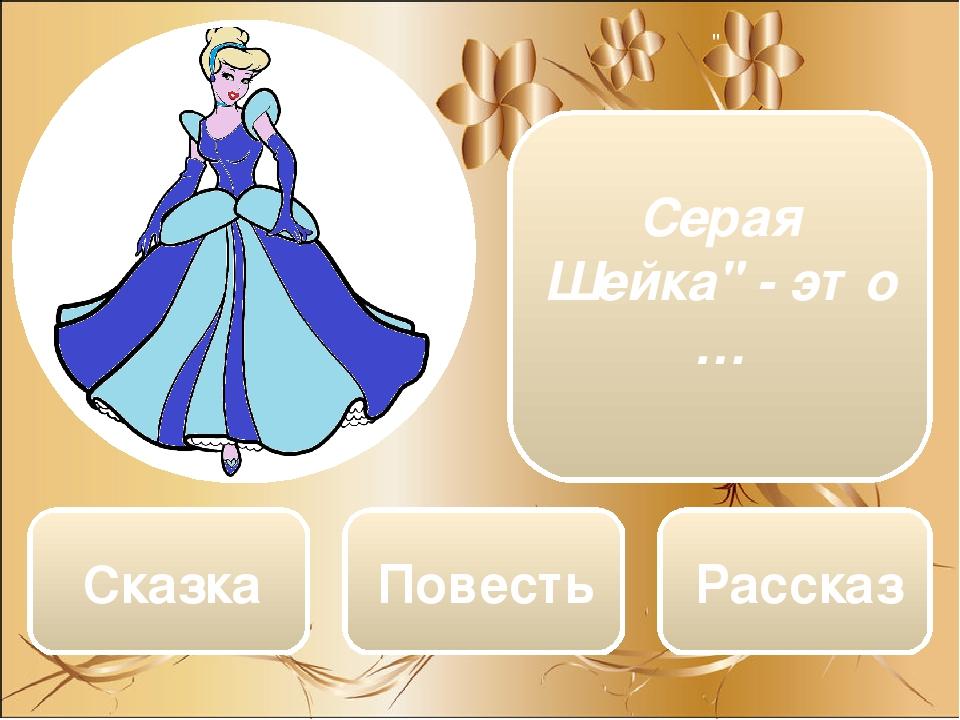 """Сказка Повесть Рассказ """" Серая Шейка"""" - это …"""