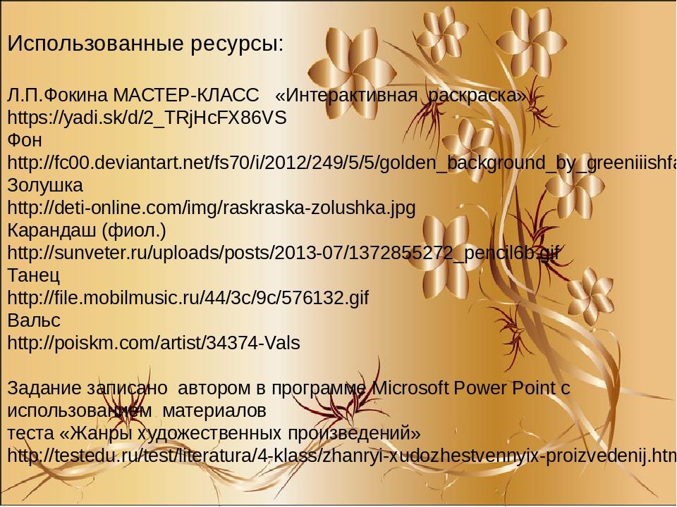 Использованные ресурсы: Л.П.Фокина МАСТЕР-КЛАСС «Интерактивная раскраска» https://yadi.sk/d/2_TRjHcFX86VS Фон http://fc00.deviantart.net/fs70/i/201...