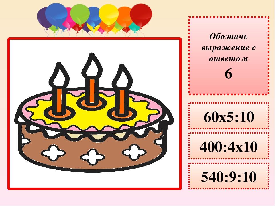 Обозначь выражение, которое имеет наибольшее значение 4х0+0х4 4х0х0+6 4+0х0+4