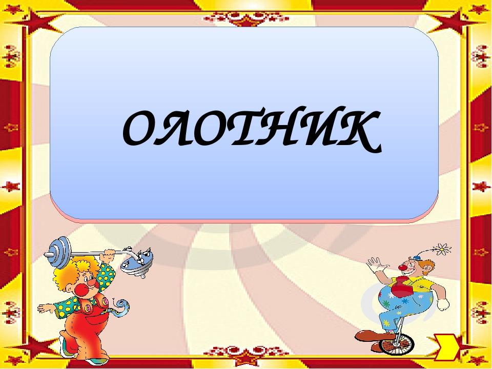 ЛЕНТОЧКА ЧЕНТОЧКА