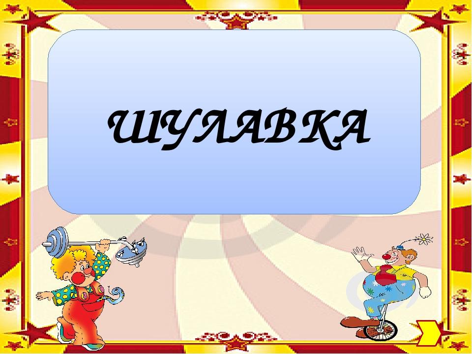 ЛАВКА ГАВКА