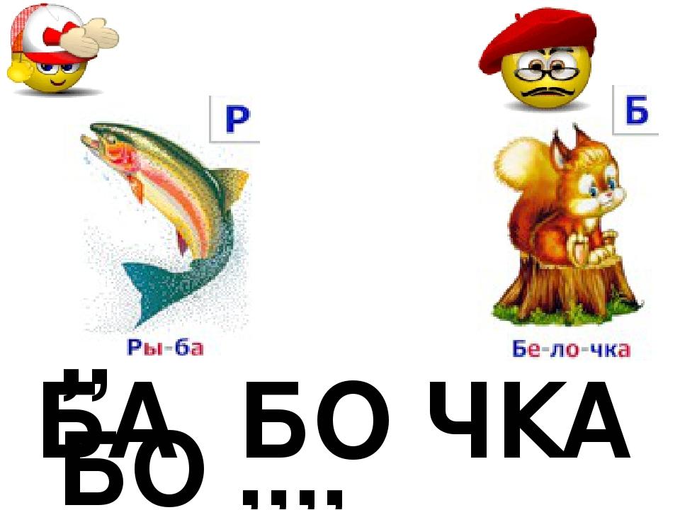 ,, БО ,,,,    БА БО ЧКА