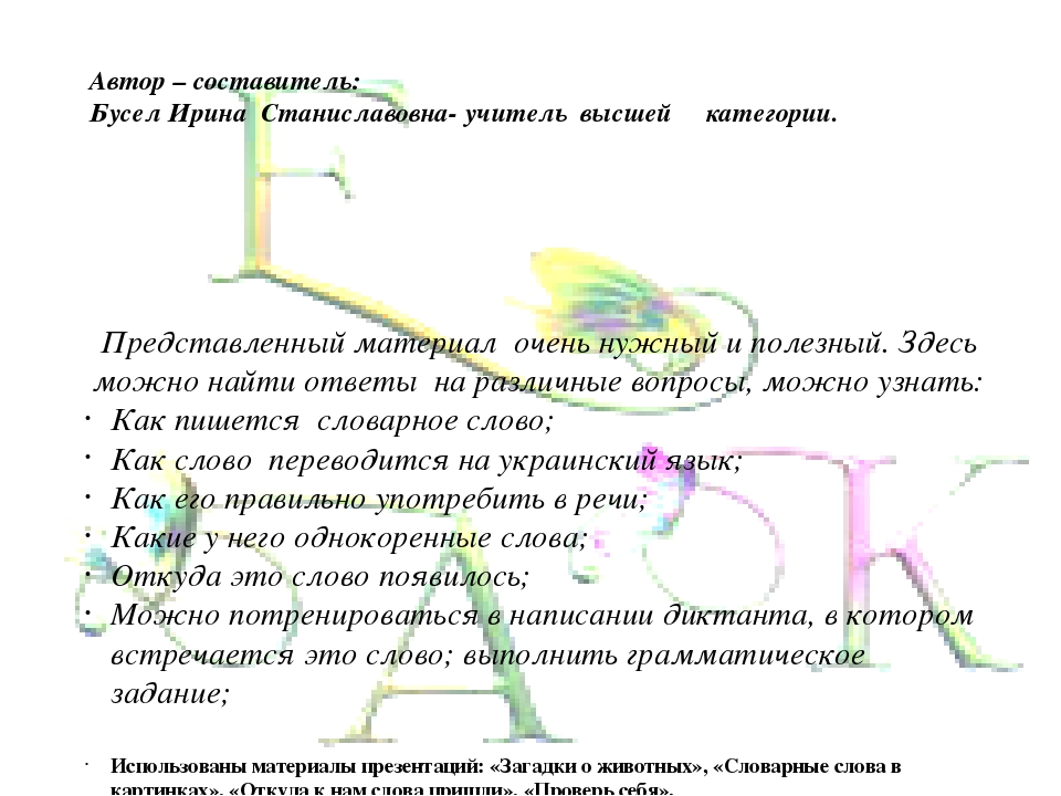 Автор – составитель:  Бусел Ирина Станиславовна- учитель высшей категории.    Представленный материал очень нужный и полезный. Здесь можно найти о...