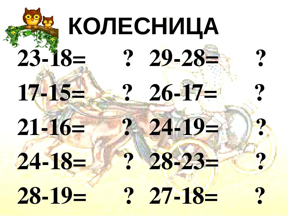 КОЛЕСНИЦА  23-18= ?  17-15= ?  21-16= ?  24-18= ?  28-19= ?