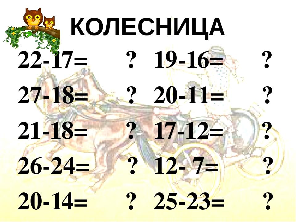 КОЛЕСНИЦА  22-17= ?  27-18= ?  21-18= ?  26-24= ?  20-14= ?