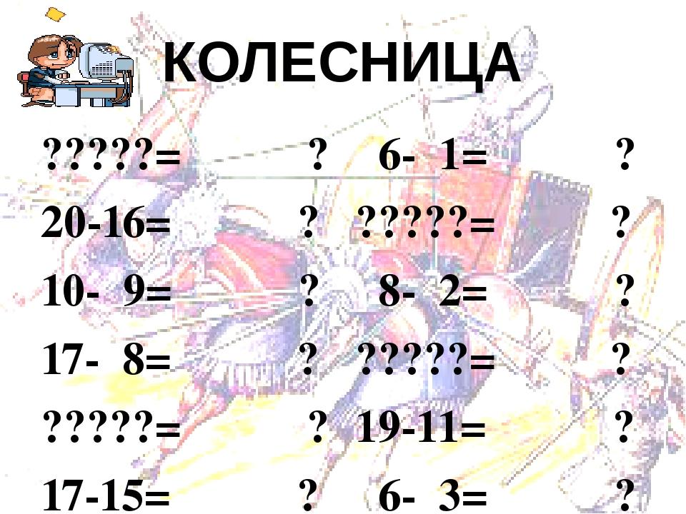 КОЛЕСНИЦА  ?????= ?  20-16= ?  10- 9= ?  17- 8= ?  ?????= ?  17-15= ?