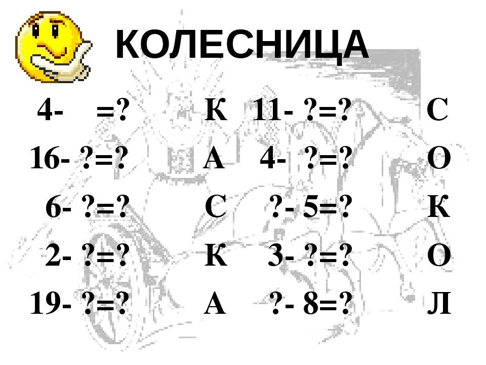 КОЛЕСНИЦА  4- =? К  16- ?=? А  6- ?=? С  2- ?=? К  19- ?=? А