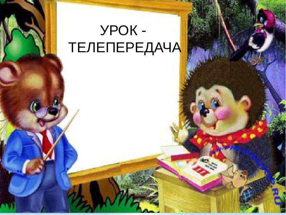 УРОК - ТЕЛЕПЕРЕДАЧА