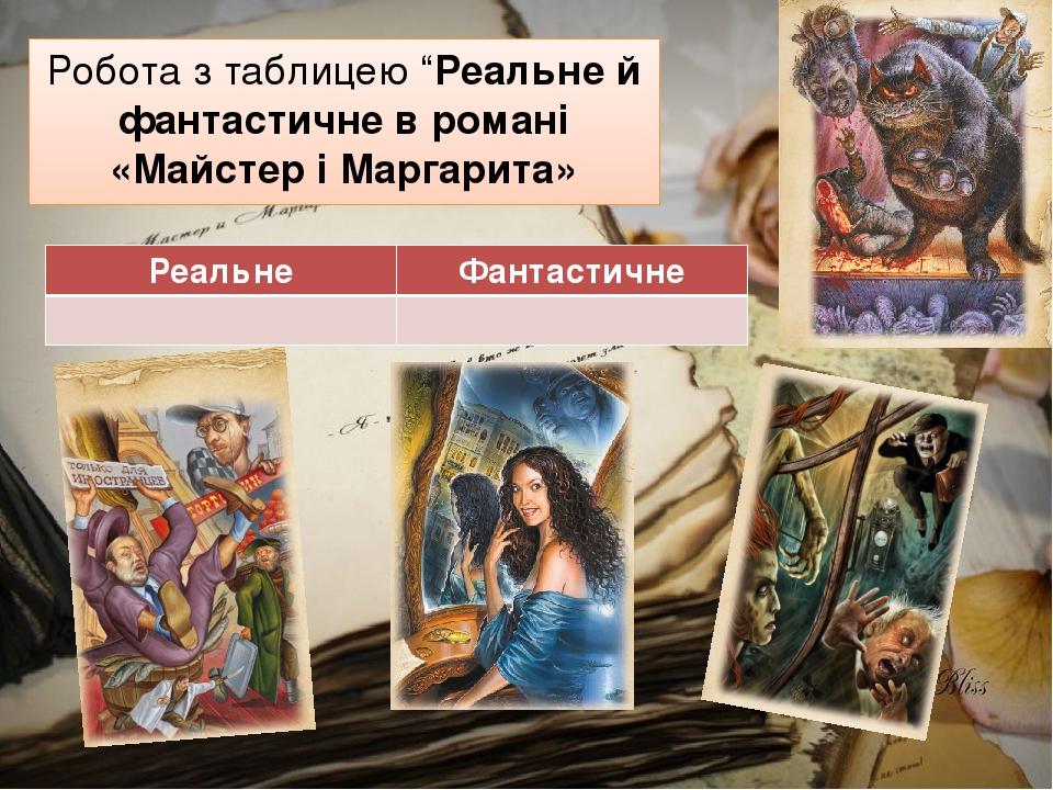 """Робота з таблицею """"Реальне й фантастичне в романі «Майстер і Маргарита» Реальне Фантастичне"""