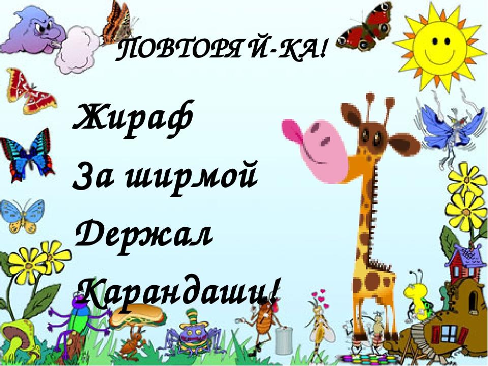ПОВТОРЯЙ-КА! Жираф За ширмой Держал Карандаши!