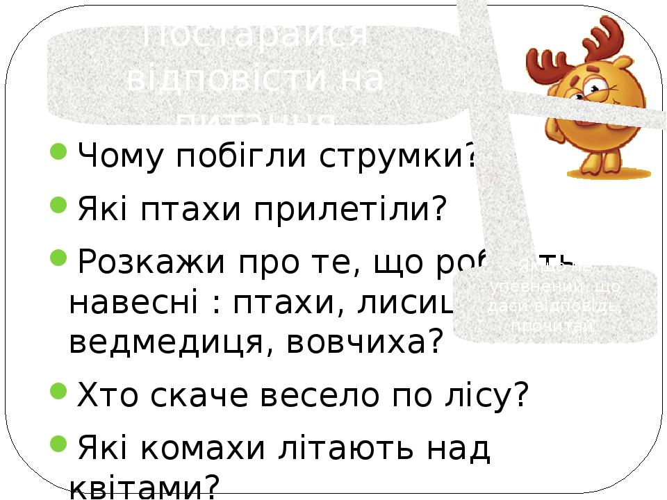 Чому побігли струмки? Які птахи прилетіли? Розкажи про те, що роблять навесні : птахи, лисиця, ведмедиця, вовчиха? Хто скаче весело по лісу? Які ко...