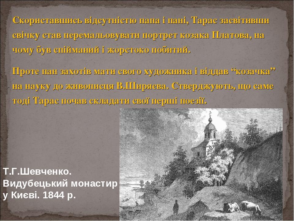 Скориставшись відсутністю папа і пані, Тарас засвітивши свічку став перемальовувати портрет козака Платова, на чому був спійманий і жорстоко побити...