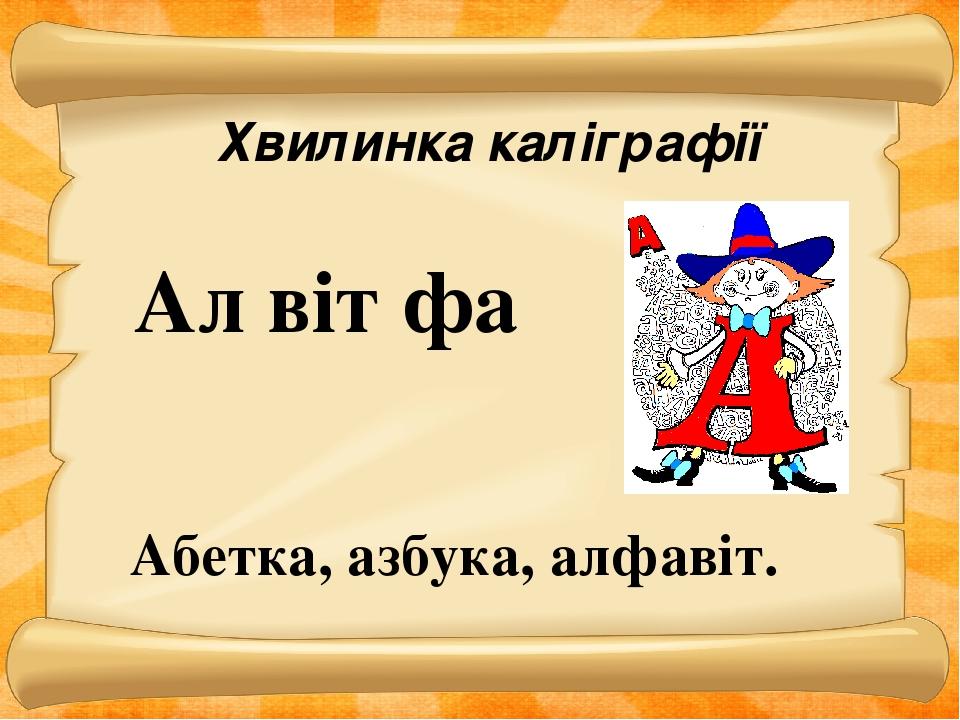 Алфавіт – певний порядок розміщення букв у писемності будь-якого народу.