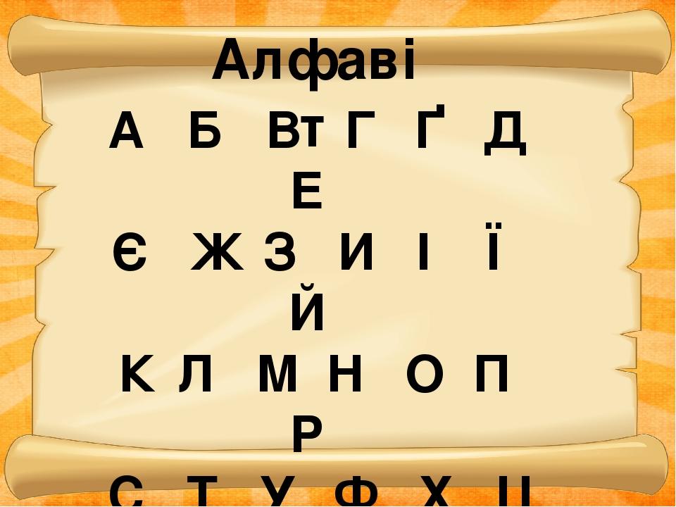 Перевірка домашнього завдання (вправа 83) - Чому так розмістили прізвища письменників? Книги різних авторів розміщуються в бібліотеці в алфавітному...