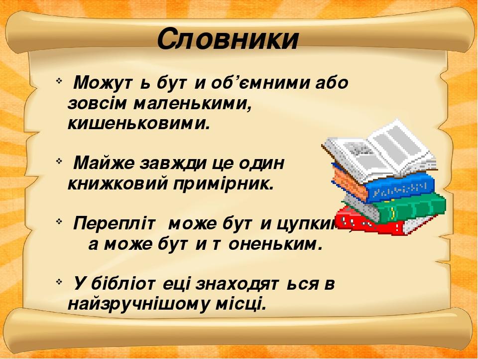 З цієї книжки ви дізнаєте-ся про те, як народжується слово, яких родичів (одно-кореневих слів), побрати-мів ( слів близьких за значенням) і нерозлу...
