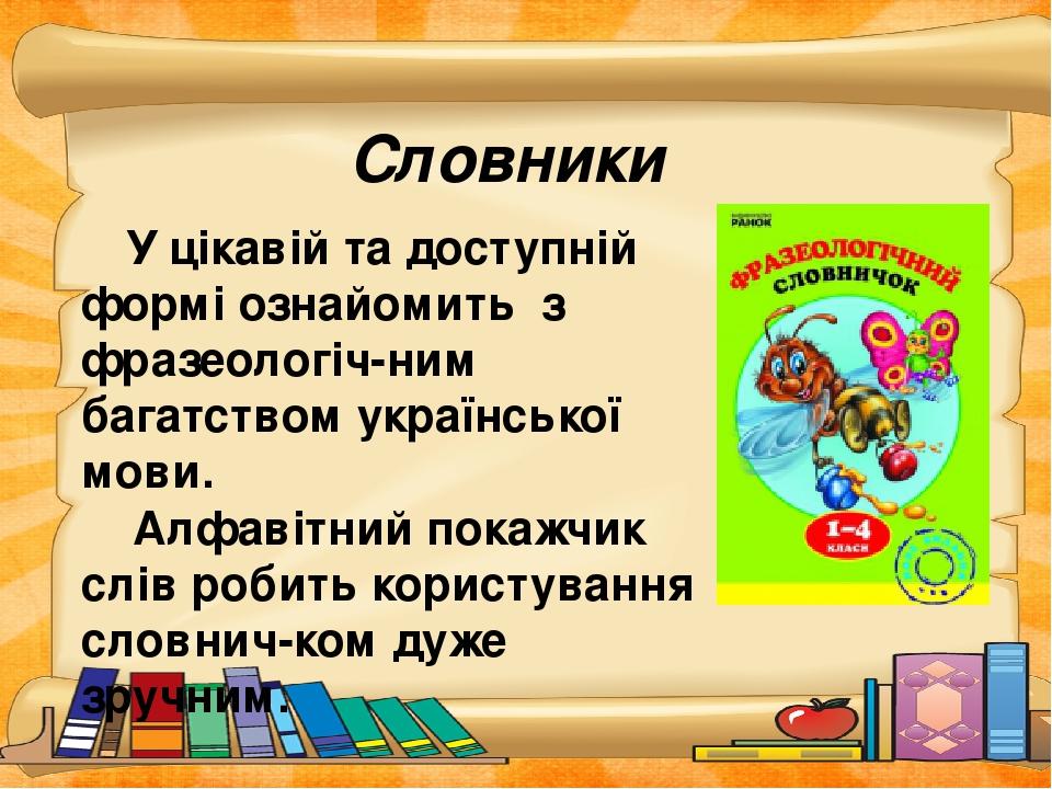 Словники Орфографічний словни-чок містить майже дві тисячі слів, у написанні, тлумаченні та перекладі, яких виникають певні труднощі.