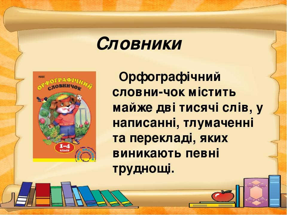 Розгляньте орфографічний словник для початкових класів. Зверніть увагу, що слова в ньому розміщені за алфавітом і до уваги береться не тільки перша...