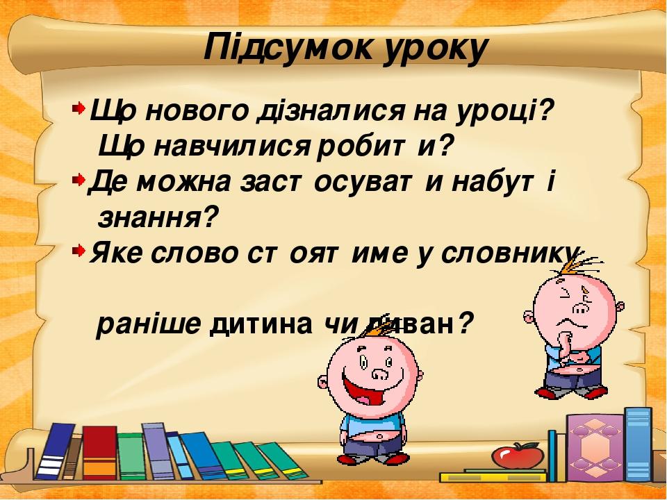 """Домашнє завдання ( за вибором) Вправа 87 Утворити по одному слову з коренями черг-, дит-, дуб-, чит-. Записати їх за алфавітом. або """"Алфавітний лан..."""