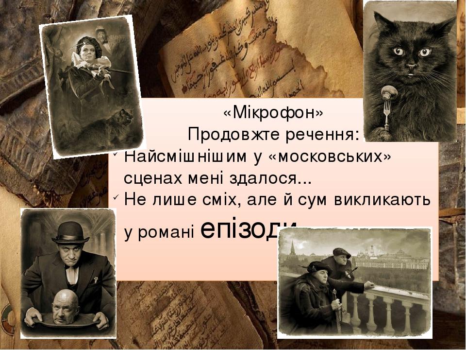 «Мікрофон» Продовжте речення: Найсмішнішим у «московських» сценах мені здалося... Не лише сміх, але й сум викликають у романі епізоди...