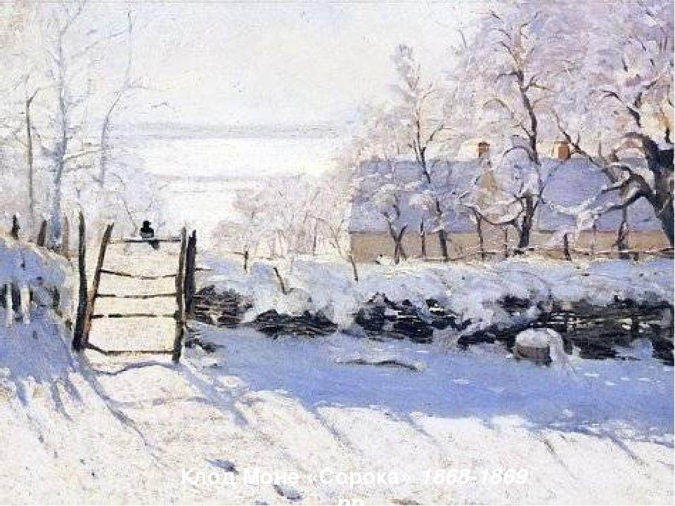 Клод Моне «Сорока» 1868-1869 рр.