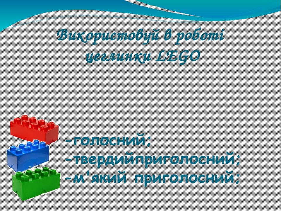 Використовуй в роботі цеглинки LEGO З досвіду роботи Бусел І.С.
