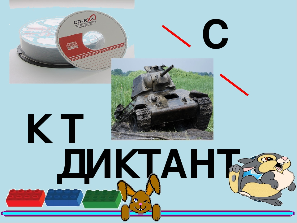 С К Т ДИКТАНТ