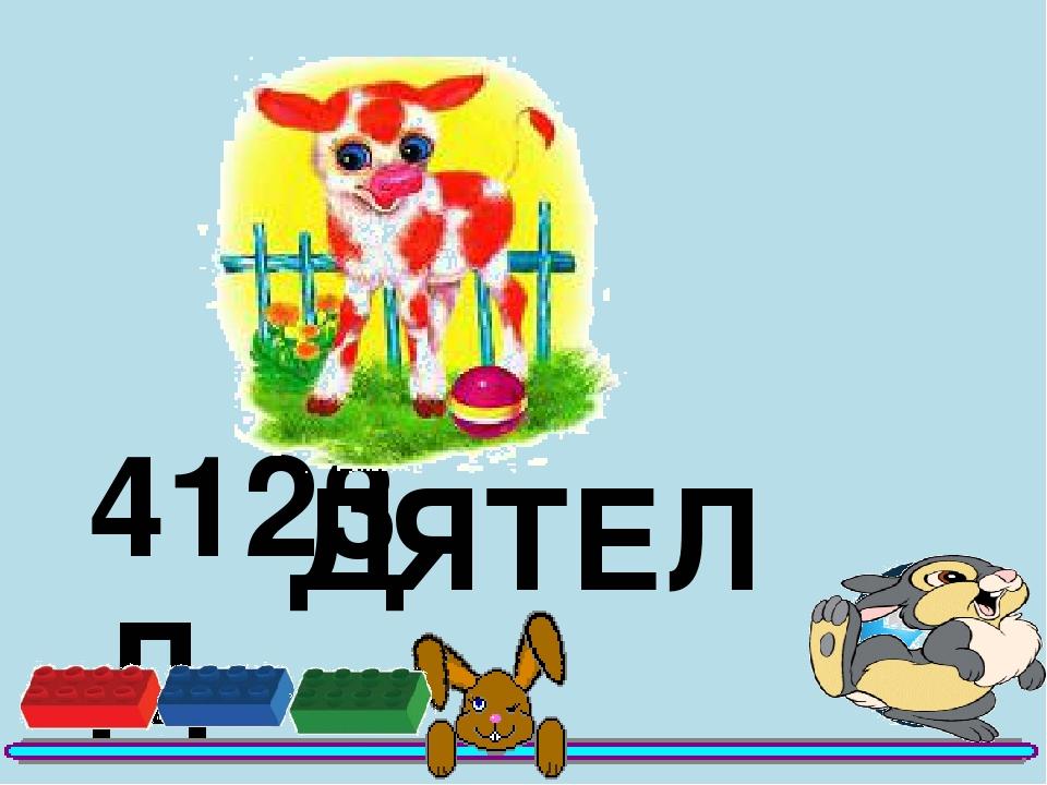 4123 Д ДЯТЕЛ