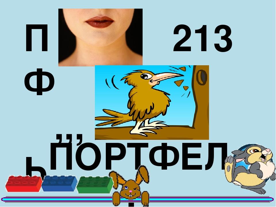 П 213 Ф ,,, Ь ПОРТФЕЛЬ