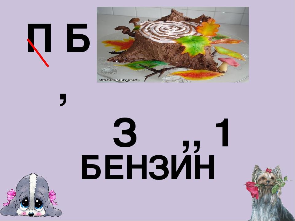 П Б , З ,, 1 БЕНЗИН