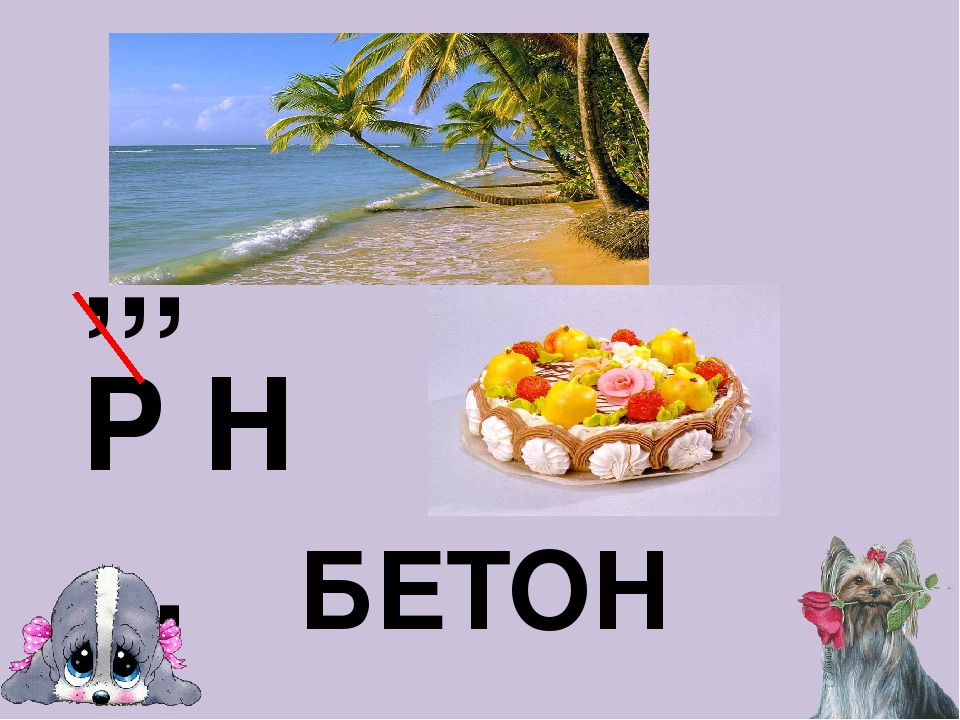 ,,, Р Н , БЕТОН