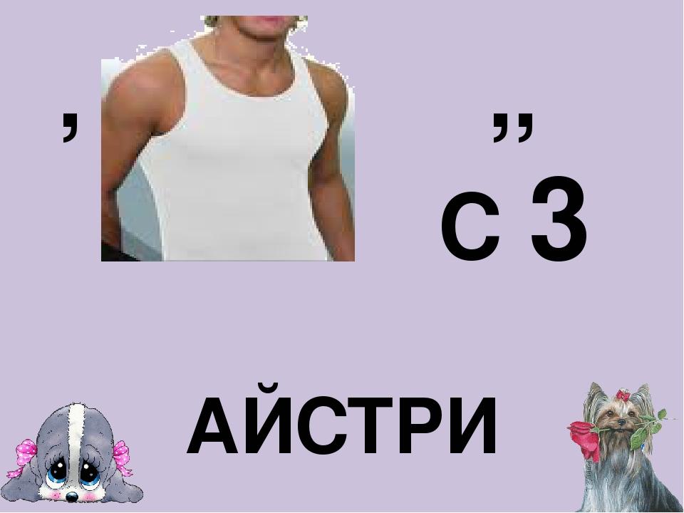 , ,, С 3 АЙСТРИ