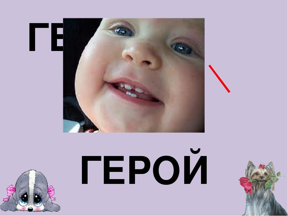 ГЕ Т Й ГЕРОЙ