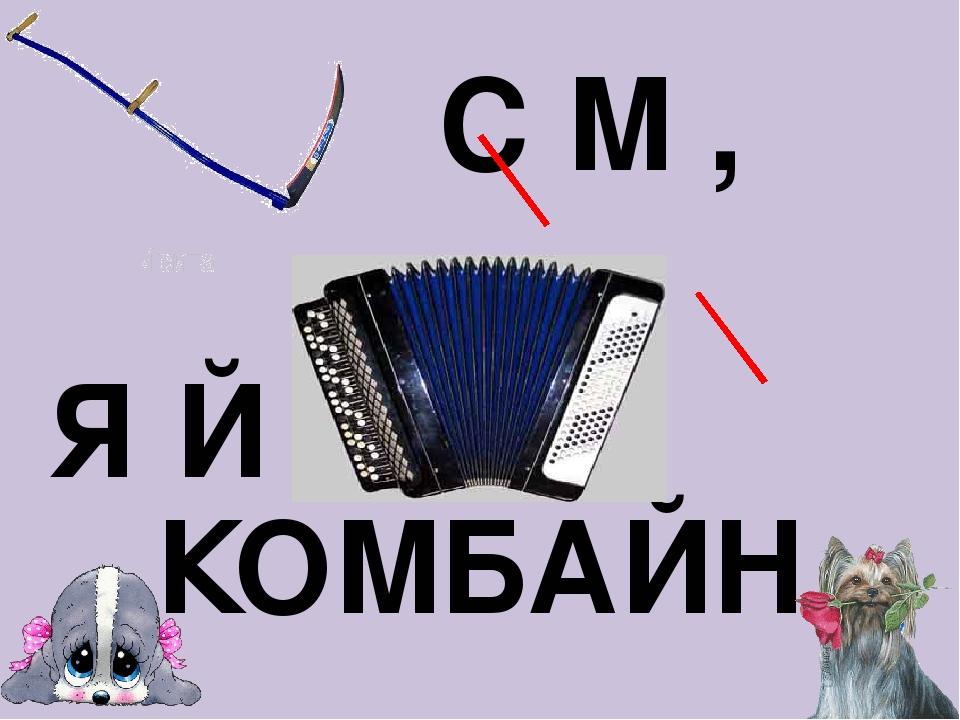 С М , Я Й КОМБАЙН