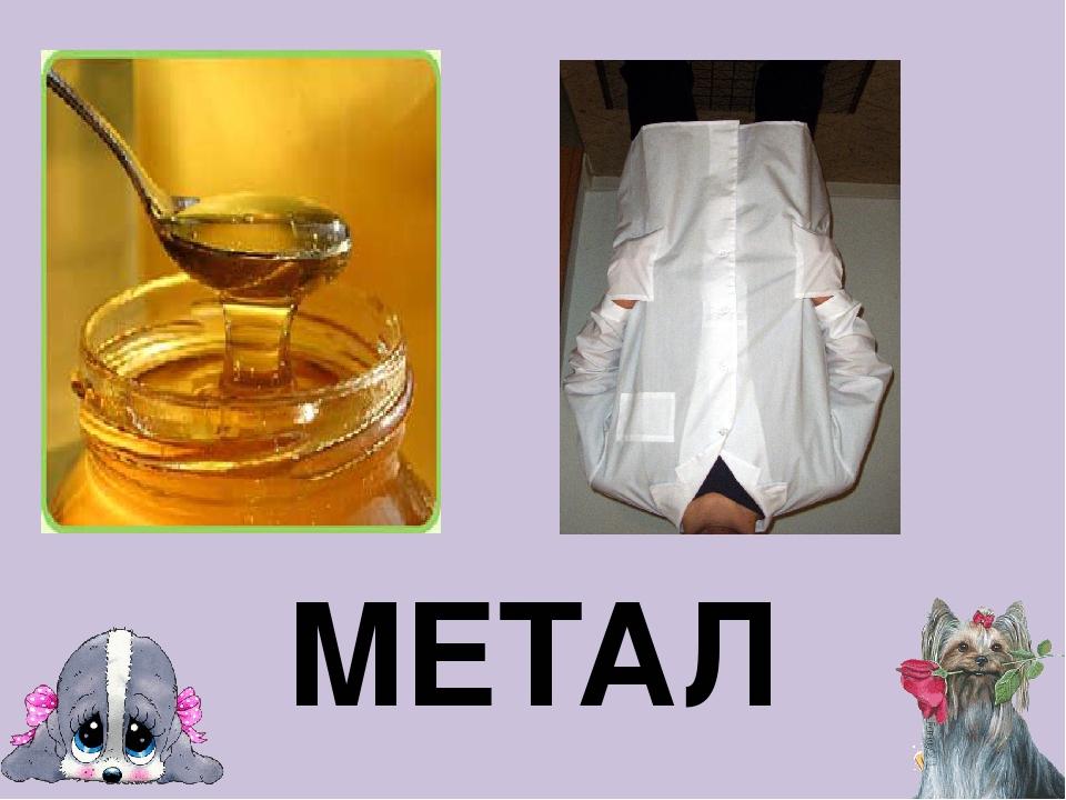 , ,, МЕТАЛ