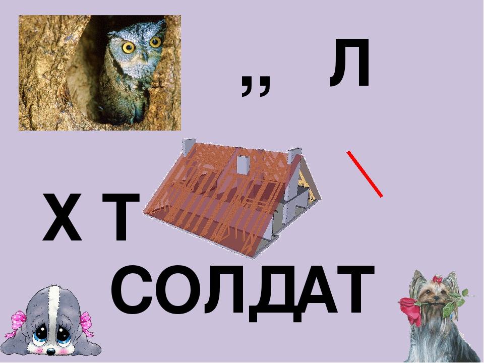 ,, Л Х Т СОЛДАТ