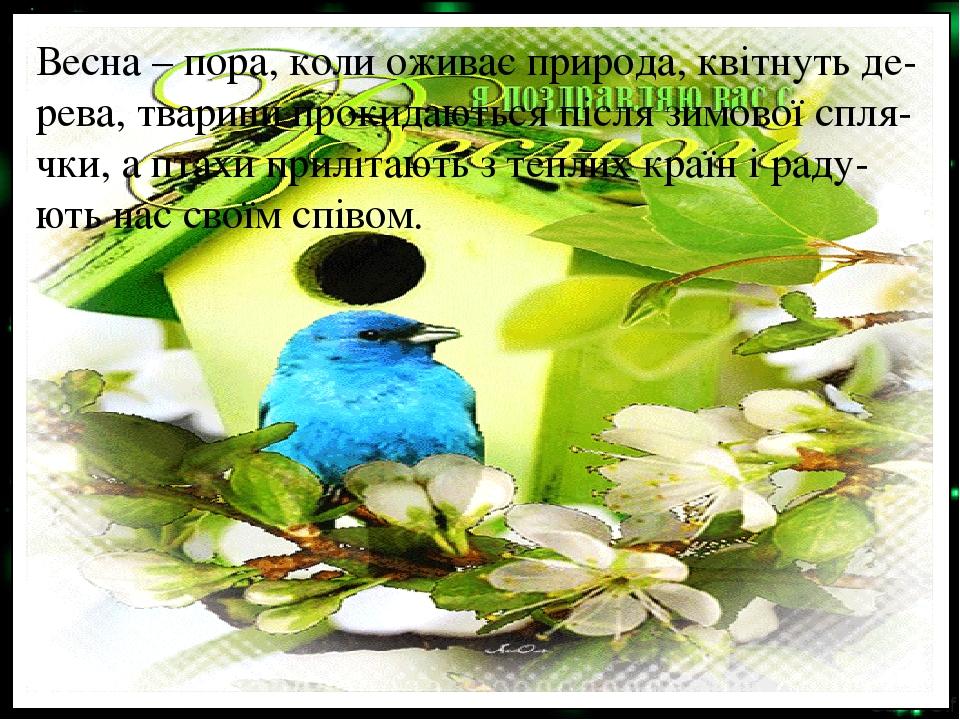 Весна – пора, коли оживає природа, квітнуть де-рева, тварини прокидаються після зимової спля-чки, а птахи прилітають з теплих країн і раду-ють нас ...