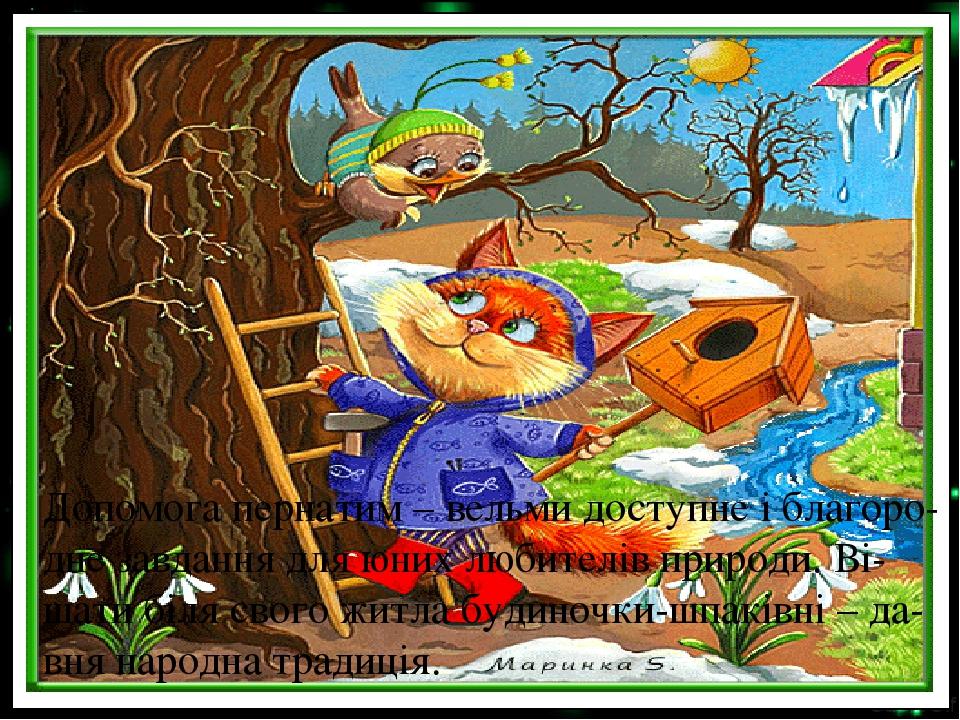 Допомога пернатим – вельми доступне і благоро-дне завдання для юних любителів природи. Ві-шати біля свого житла будиночки-шпаківні – да-вня народна...
