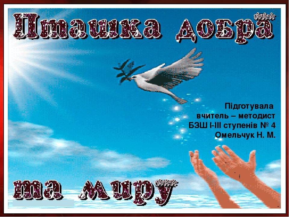 Підготувала вчитель – методист БЗШ І-ІІІ ступенів № 4 Омельчук Н. М.