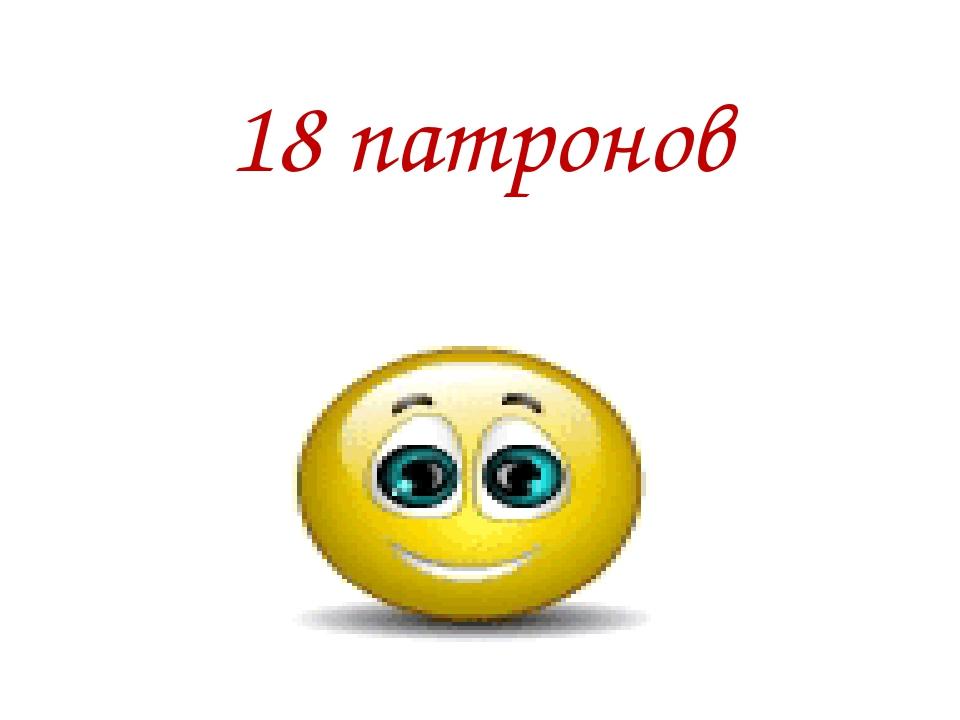 18 патронов
