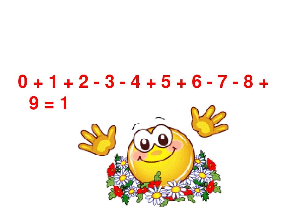 0 + 1 + 2 - 3 - 4 + 5 + 6 - 7 - 8 + 9 = 1