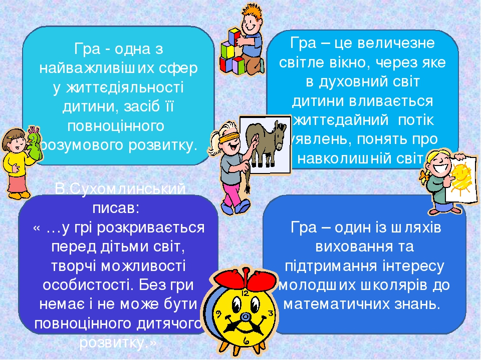 Гра - одна з найважливіших сфер у життєдіяльності дитини, засіб її повноцінного розумового розвитку. Гра – один із шляхів виховання та підтримання ...