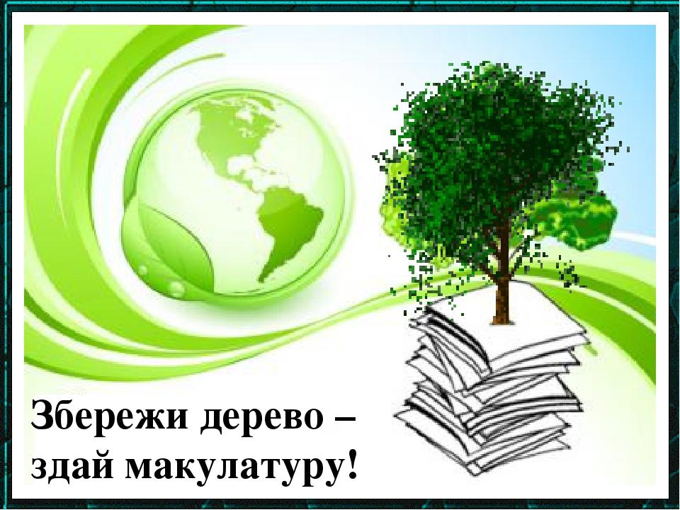 Збережи дерево – здай макулатуру!