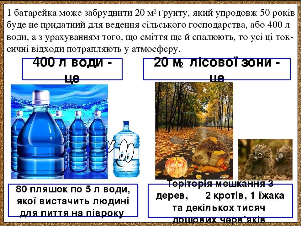 1 батарейка може забруднити 20 м Ґрунту, який упродовж 50 років буде не придатний для ведення сільського господарства, або 400 л води, а з урахуван...