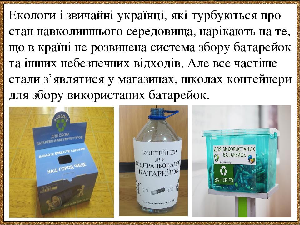 Екологи і звичайні українці, які турбуються про стан навколишнього середовища, нарікають на те, що в країні не розвинена система збору батарейок та...