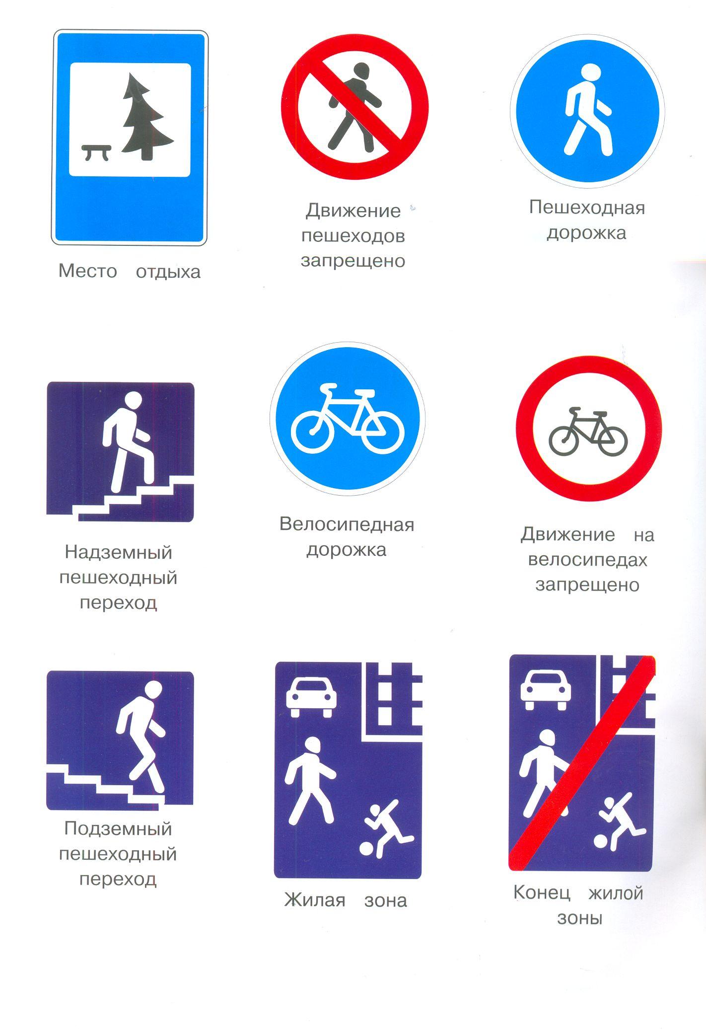 дорожные знаки для пешеходов картинки с пояснением распечатать