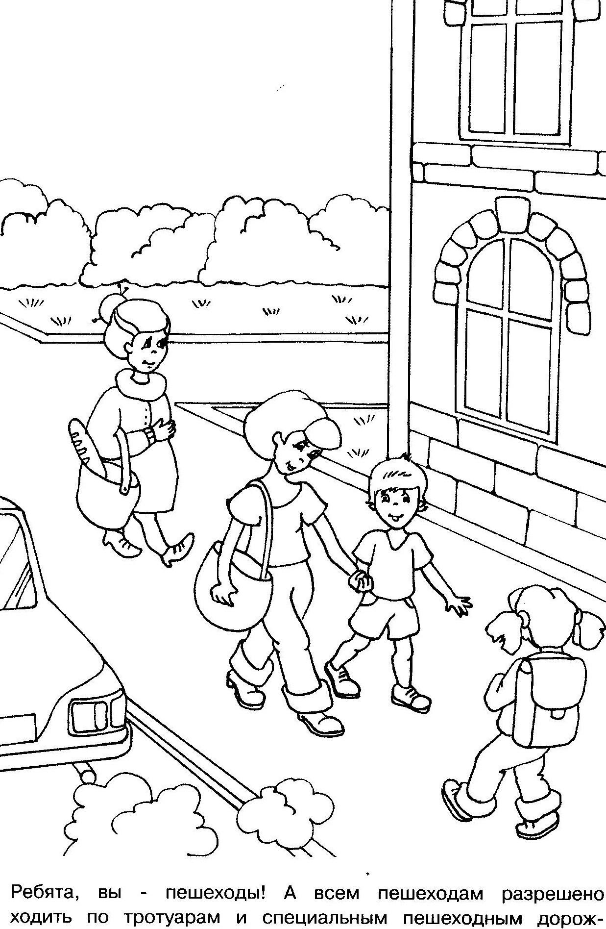 Картинка по пдд для школьников раскраска