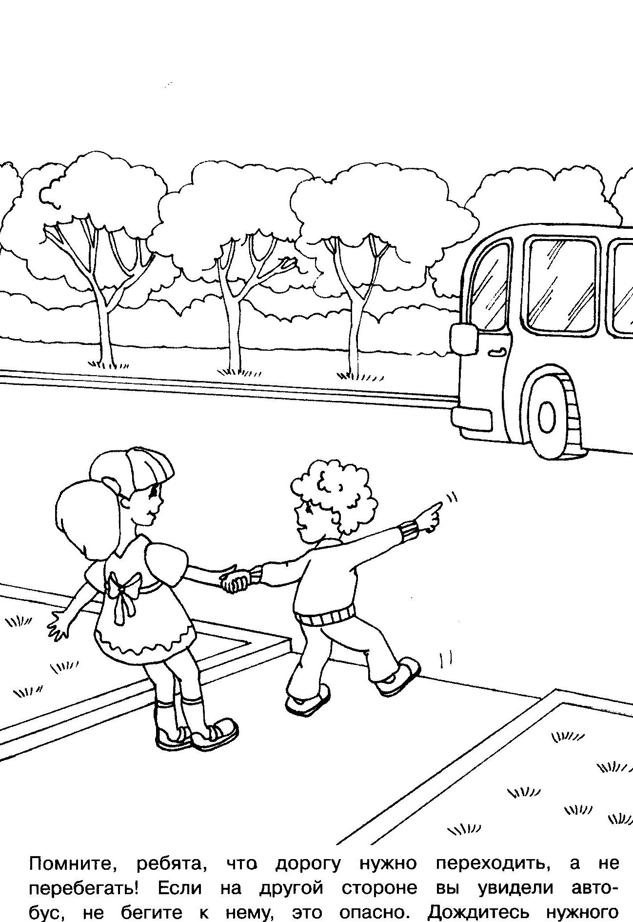 Картинки про пдд для дошкольников карандашом