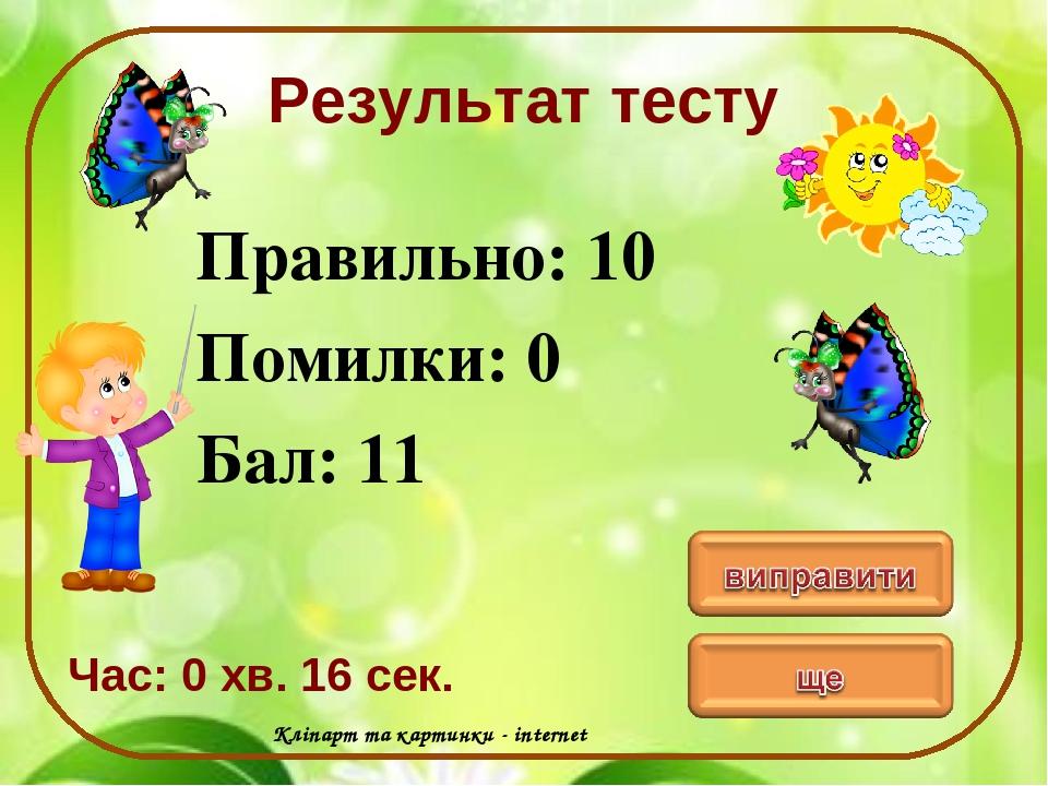 Результат тесту Правильно: 10 Помилки: 0 Бал: 11 Час: 0 хв. 16 сек. Кліпарт та картинки - internet